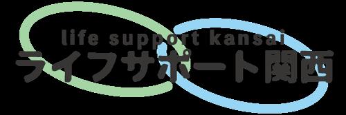ライフサポート関西(大阪のウェルネス旅行・研修旅行・視察旅行)