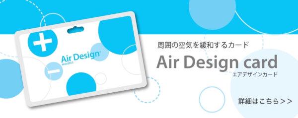 エアデザイン画像